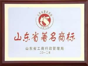 2012山东省著名商标
